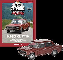 Автолегенди №266 ВАЗ-2106 «Жигулі» вишневий | Колекційна модель 1:43 | DeAgostini