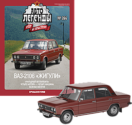 Автолегенды №266 ВАЗ-2106 «Жигули» вишнёвый   Коллекционная модель 1:43   DeAgostini