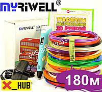 3D Ручка для детей Оригинальная 3Д Myriwell RP-100B Pen с LCD дисплеем второго поколения голубая 180 м плас-ка