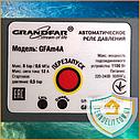 Электронное реле давления воды Grandfar GFAm4A 1.1 кВт, фото 6