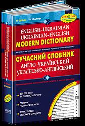 Книга Сучасний англо-український, українсько-англійський словник 100 000 слів (Видавництво Школа)