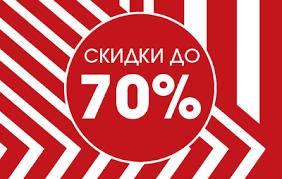 СКИДКИ до -70%