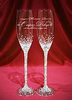 Свадебные бокалы со стразами Сваровски (уточняйте сроки) КХ-1, фото 1