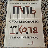 Путь к музицированию. Школа игры на фортепиано.