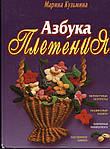"""Книга """"Азбука плетения""""  М. Кузьмина"""