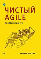 Чистый Agile. Основы гибкости. Роберт Мартин (Дядюшка Боб)