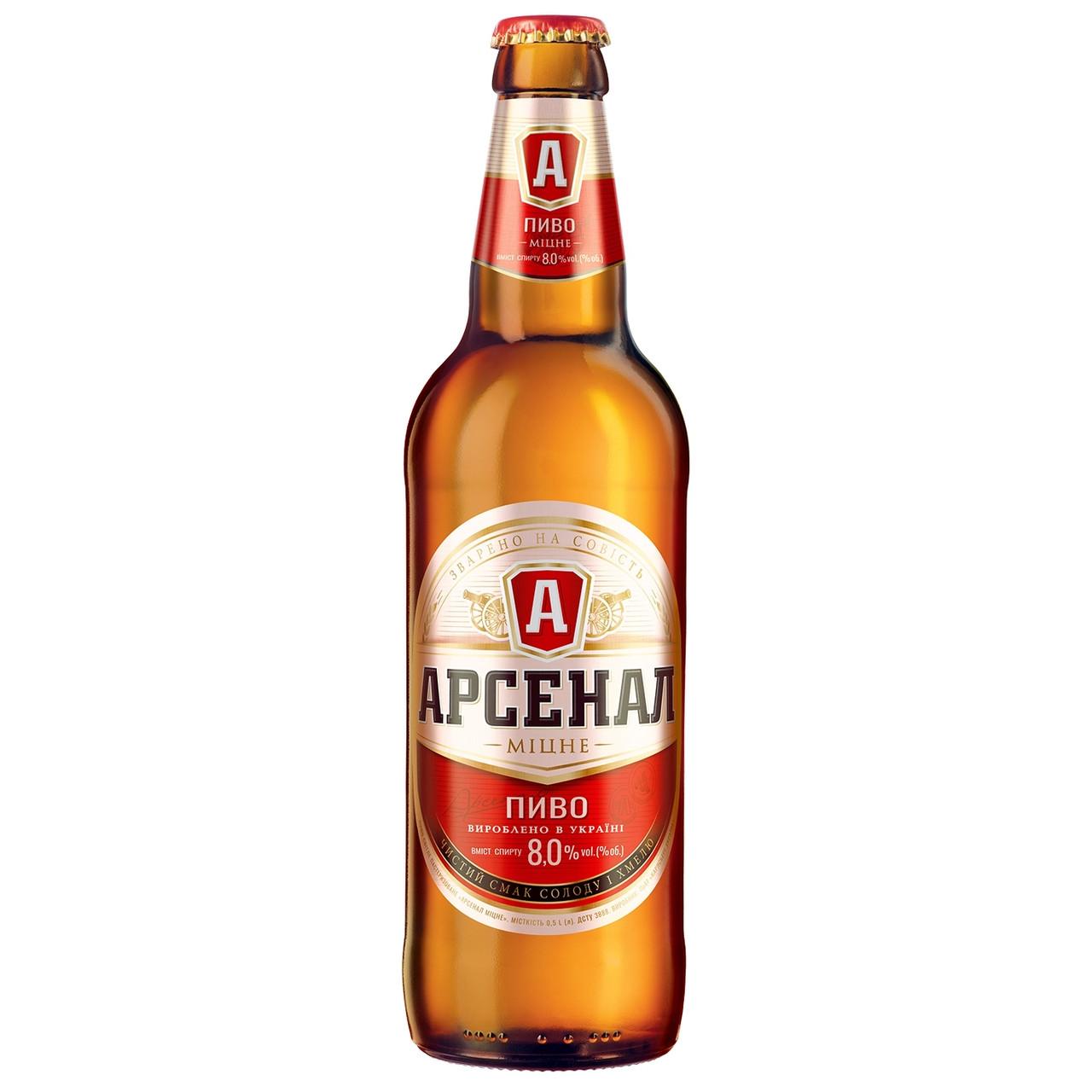 Пиво Арсенал 0,5л Міцне пет 8%
