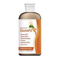 Сауна фит (выведение шлаков и очищение кожи) Sauna Fit