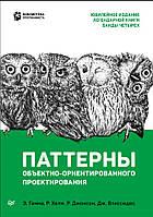 Паттерны объектно-ориентированного проектирования. Гамма Э., Хелм Р., Джонсон Р., Влиссидес Д.
