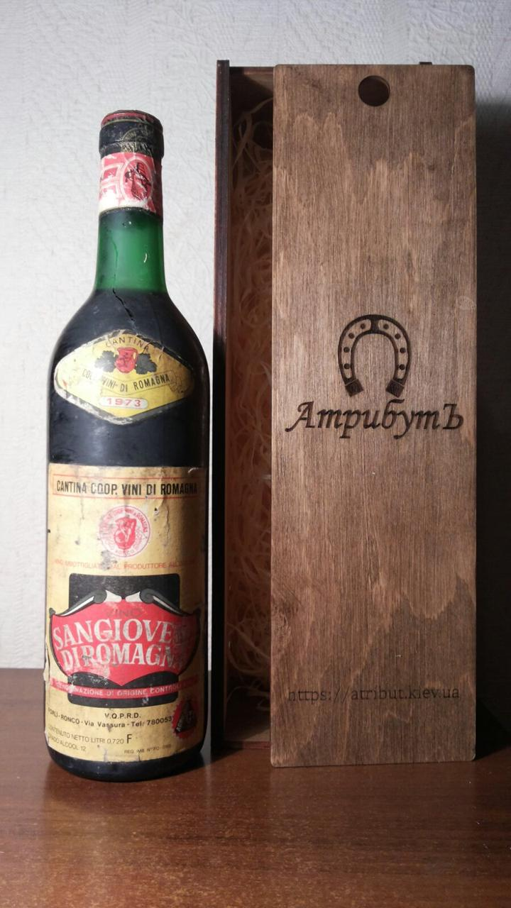 Вино 1973 года Sangiovese di Romagna  Италия