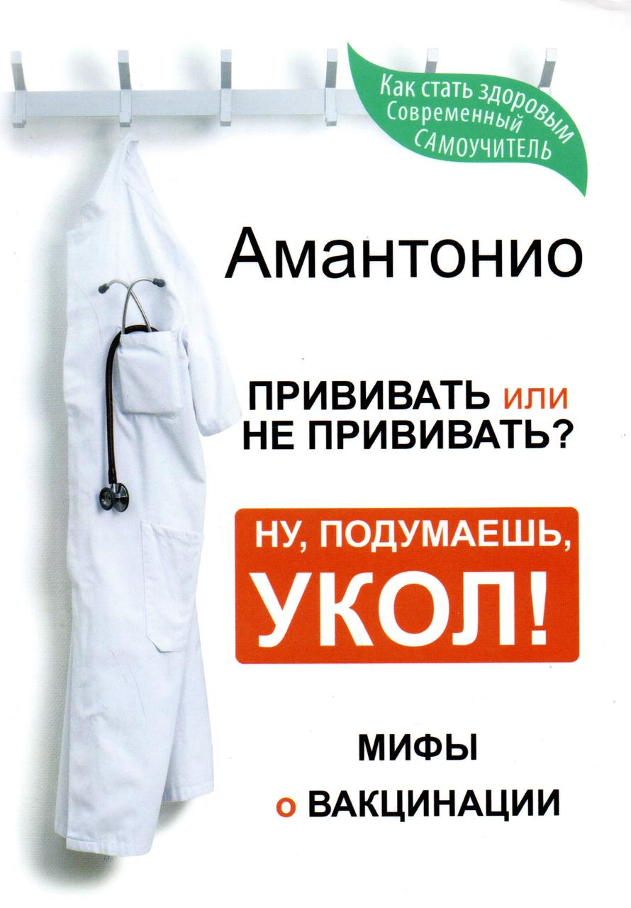 Прививать или не прививать? Ну, подумаешь, укол! Мифы о вакцинации. Амантонио