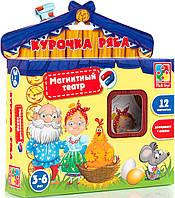 Магнітний театр «Курочка Ряба» Vladi Toys