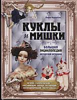 """Книга """"Куклы и мишки"""" Большая энциклопедия авторской игрушки. Лидия Мудрагель"""