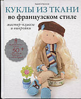"Книга ""Куклы из ткани во французском стиле"" Адриенн Броссар"