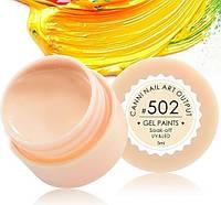 Гель-краска CANNI 5мл №502 пастельно-желтая