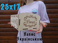 Деревянный ящик для специй | Дерев'яна коробка для спецій! Напис УКР Оригинальное оформление подарка! 25х17
