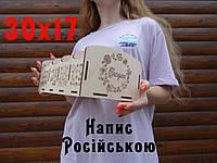 Деревянный ящик для специй | Дерев'яна коробка для спецій! Напис РОС Оригинальное оформление подарка! 30х17