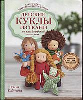 """Книга """"Детские куклы из ткани по вальдорфской технологии"""" Елена Сабитова"""