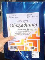 Обложки формата А4 (на журнал) 2302-2301 (Н 297мм) 200мкм 10шт Tascom