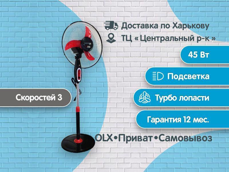 Вентилятор напольный 45Вт Grunhelm GFS-4011