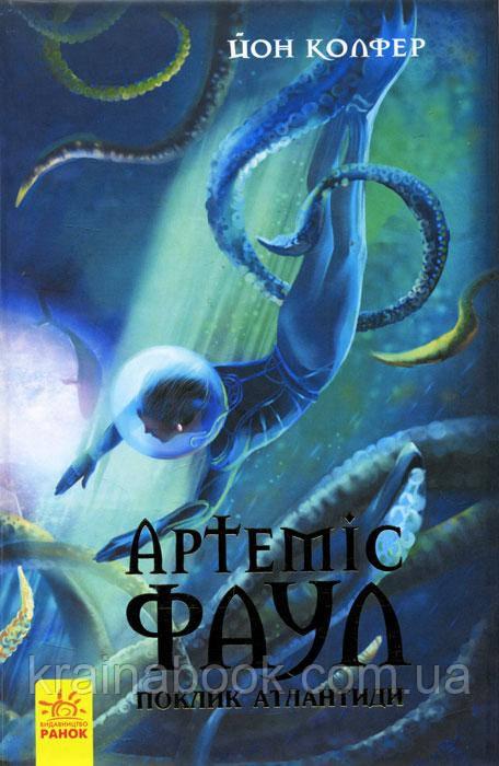 Артеміс Фаул. Поклик Атлантиди. Книга 7. Колфер Йон