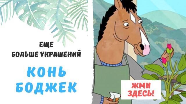 Карманные часы Конь БоДжек / BoJack Horseman
