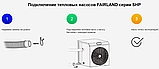 Тепловой насос Fairland SHP06 (тепло) 7,0 кВт, фото 8