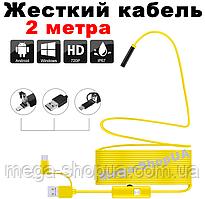 USB эндоскоп мини камера жесткий кабель 2 метра, автомобильный технический бороскоп для смартфона телефона
