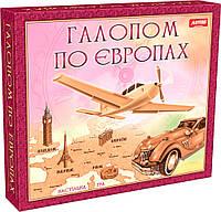 """Игра настольная """"Галопом по Европам""""Ost"""