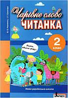 Чарівне слово Читанка 2 клас Книжка для позакласного читання НУШ Авт: Науменко В. Вид: Літера