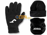 Комплект зимних аксессуаров Joma 400360.100+946.001+WINTER11-101