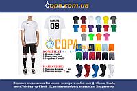 Набор для команды Joma Team Combi - 7 шт. с нанесением номеров и фамилий!