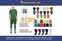 Набор для команды Joma Team Combi - 15 шт. с нанесением номеров и фамилий!