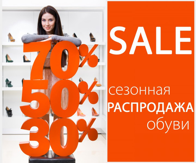 Распродажа SALE