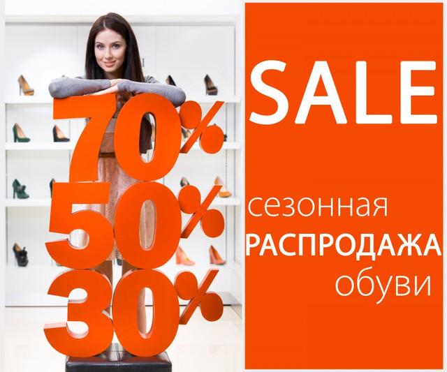 Розпродаж взуття SALE