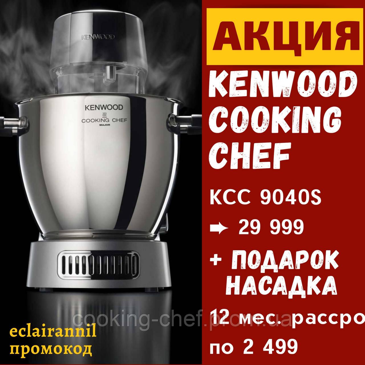 Kenwood COOKING CHEF 3 насадки в ПОДАРОК к модели KCC9040S, KCC9060S за 31 599гр. Оплата при получении товара