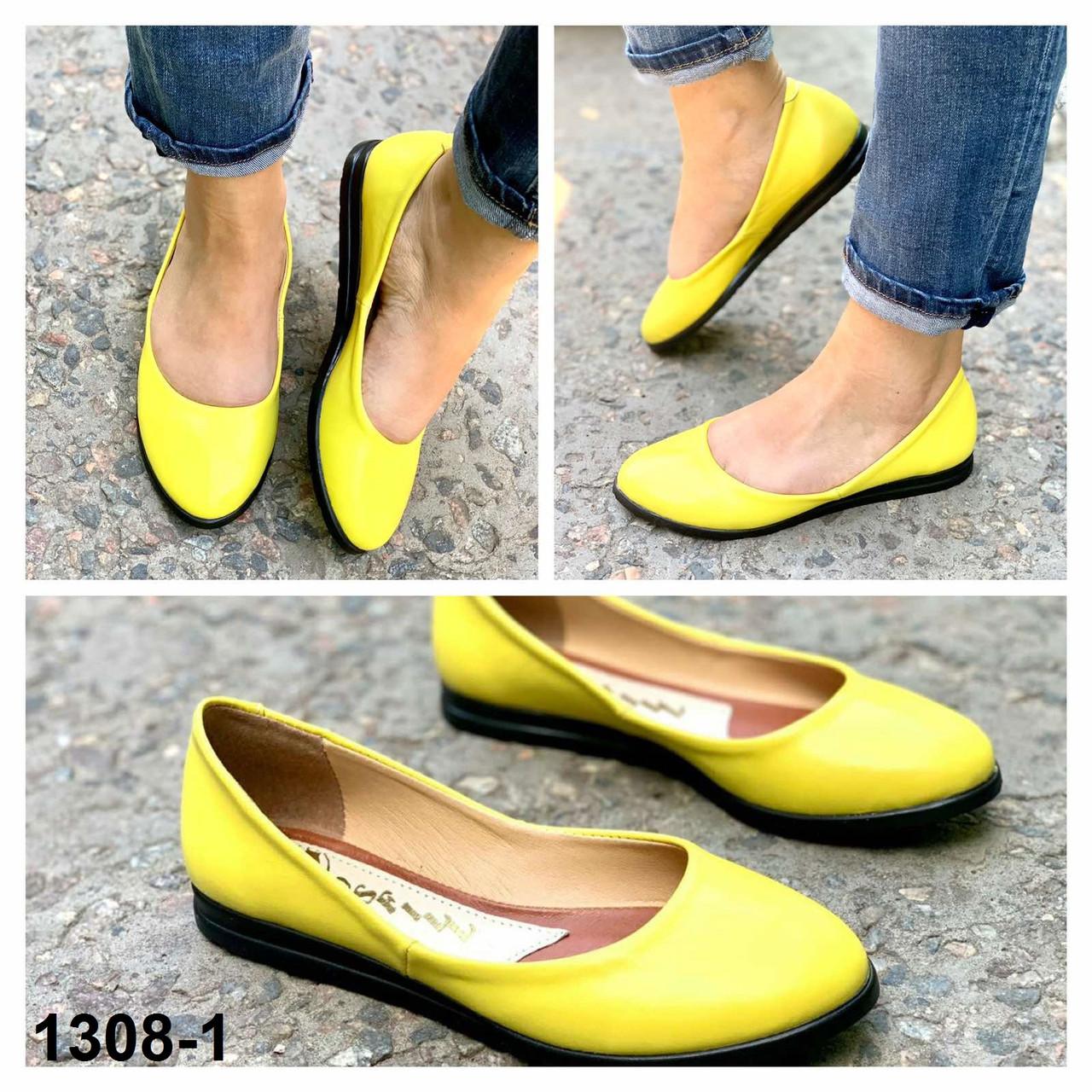 Балетки женские кожаные желтые