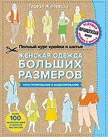 Книга Полный курс кройки и шитья. Женская одежда больших размеров. Конструирование и моделирование. Автор - Тереза Жилевска