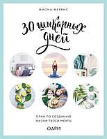 30 шикарных дней. План по созданию жизни твоей мечты