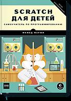 Книга Scratch для детей. Самоучитель по программированию. Автор - Мажед Маржи