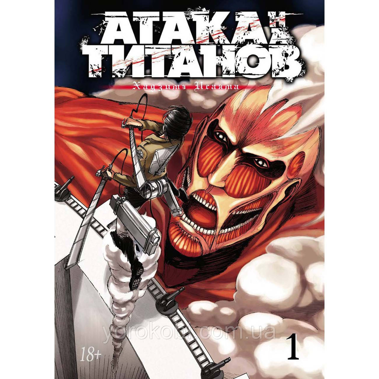 Манга Атака на Титанов Книга 01 (Том 1 - Том 2)   Shingeki no Kyojin
