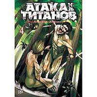 Манга Атака на Титанів Книга 04 (7 - Том 8) | Shingeki no Kyojin