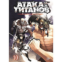 Манга Атака на Титанів Книга 10 (Том 1 - 2) | Shingeki no Kyojin