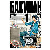 Манга Бакуман Книга 01 (Том 1 - Том 2)   Bakuman