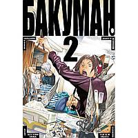 Манга Бакуман Книга 02 (Том 1 - 2) | Bakuman