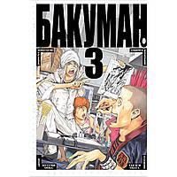 Манга Бакуман Книга 03 (Том 5 - Том 6) | Bakuman