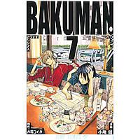 Манга Бакуман Книга 07 (Том 13 - Том 14)   Bakuman
