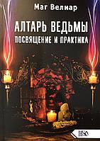 Алтарь ведьмы. Посвящение и практика. Маг Велиар