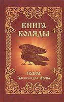 Книга Коляды. Асов А.
