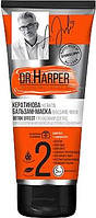 Кератиновая бальзам-маска для волосся Dr.Harper Balm Mask Botox Effect 250 мл